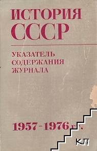 История СССР: Указатель содержания журнала, 1957-1976 гг.