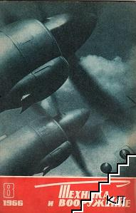 Техника и вооружение. Бр. 8 / 1966