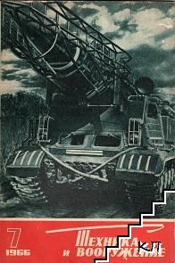 Техника и вооружение. Бр. 7 / 1966