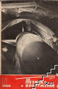 Техника и вооружение. Бр. 6 / 1966