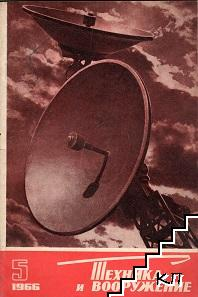 Техника и вооружение. Бр. 5 / 1966