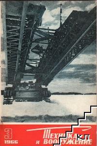 Техника и вооружение. Бр. 3 / 1966