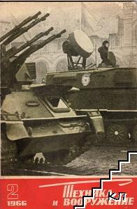 Техника и вооружение. Бр. 2 / 1966