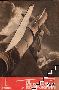 Техника и вооружение. Бр. 1 / 1966