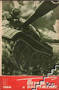 Техника и вооружение. Бр. 9 / 1966