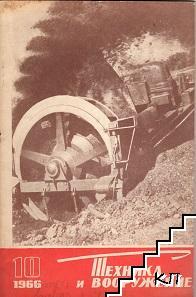 Техника и вооружение. Бр. 10 / 1966