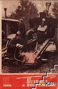 Техника и вооружение. Бр. 11 / 1966