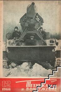 Техника и вооружение. Бр. 12 / 1966