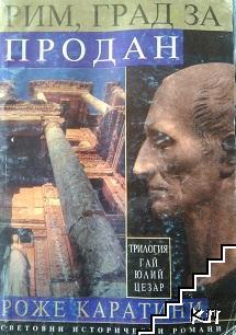 Гай Юлий Цезар. Том 1: Рим, град за продан