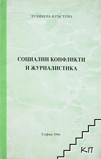 Социални конфликти и журналистика