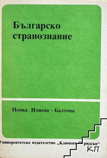 Българско странознание