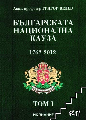 Българската национална кауза 1762-2012. Том 1: Непреходен стремеж за национално обединение 1762-1918