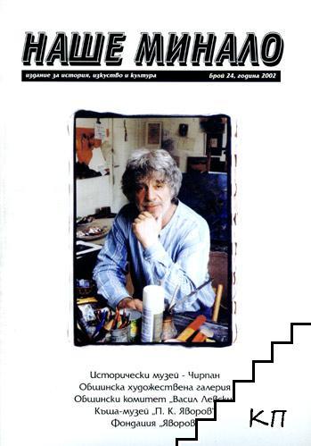 Наше минало. Бр. 24 / 2002