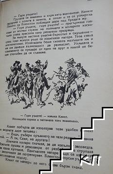 Водачът на керваните