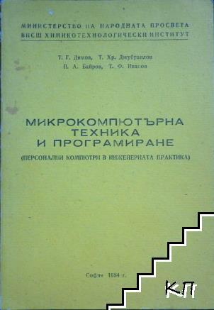Микрокомпютърна техника и програмиране