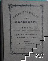 Старопланинче. Календарь за 1856 / В ползу роду и народу