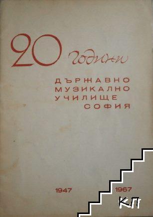 20 години държавно музикално училище - София 1947-1967
