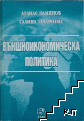Външноикономическа политика