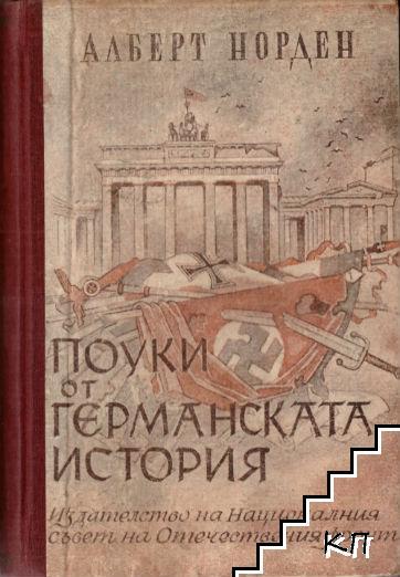 Поуки от германската история