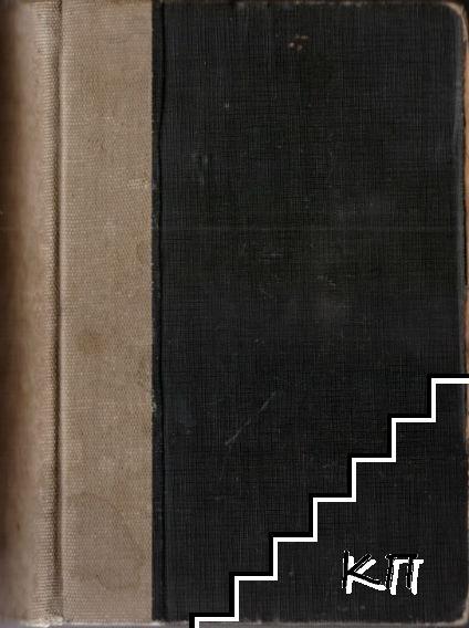 """Библиотека """"Българска книжнина"""". Комплект от 11 книги / Избрани съчинения"""