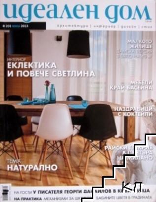 Идеален дом. Бр. 201 / 2013