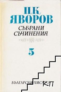 Събрани съчинения в пет тома. Том 5: Писма. Автобиографични материали