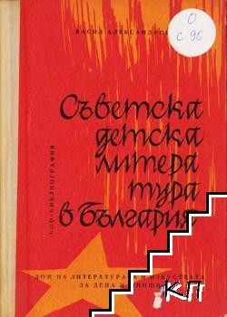 Съветска детска литература в България 1917-1967