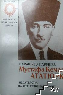 Мустафа Кемал Ататюрк