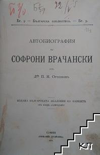 Автобиография на Софрони Врачански