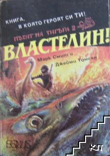 Пътят на тигъра. Книга 2: Властелин!