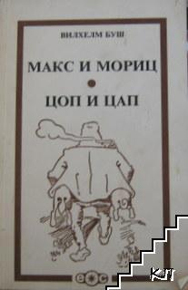 Макс и Мориц. Цоп и Цап