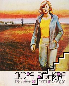 Дора Бонева