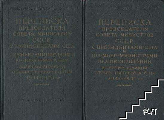 Переписка председателя совета министров СССР с президентами США и премьер-министрами Великобритании во время Великой отечественной войны 1941-1945 гг. Том 1-2