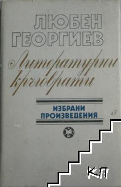 Литературни кръговрати