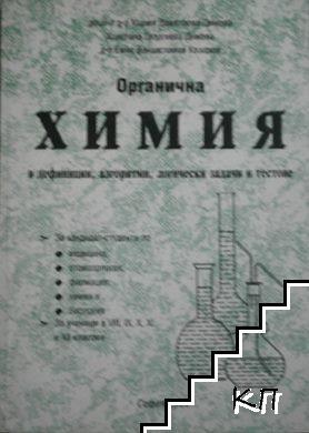 Органична химия в дефиниции, алгоритми, логически задачи и тестове