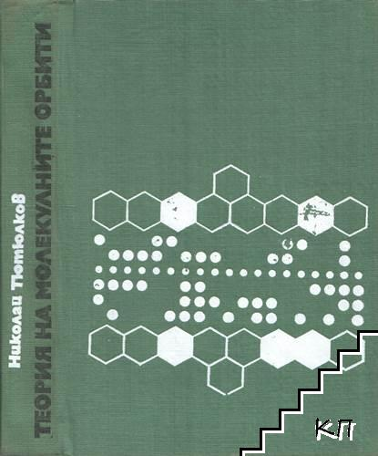 Теория на молекулните орбити