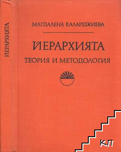 Йерархията: Теория и методология