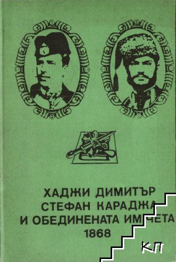 Хаджи Димитър, Стефан Караджа и обединената им чета от 1868 г.