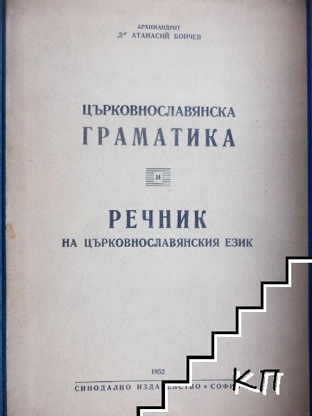 Църковнославянска граматика със сборник образци за превод. Речник на църковнославянския език