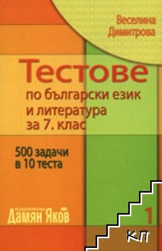 Тестове по български език и литература за 7. клас. Книга 1