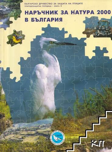 Наръчник за натура 2000 в България