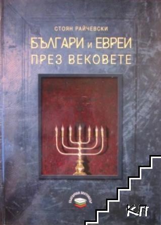 Българи и евреи през вековете