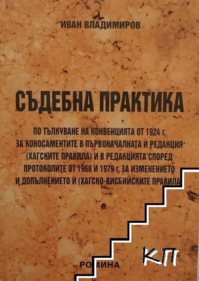 Съдебна практика по тълкуване на Конвенцията от 1924 г. за коносаментите в първоначалната й редакция (Хагските правила) и в редакцията според протоколите от 1968 и 1979 г. за изменението и допълнението и (Хагско-Висбийските правила)