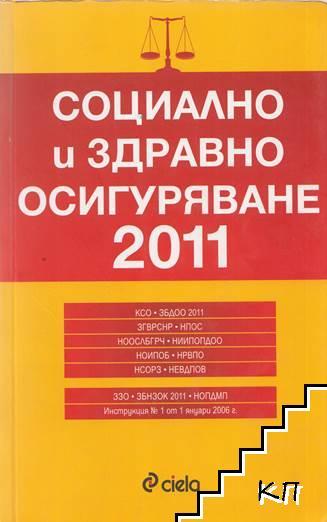 Социално осигуряване 2011