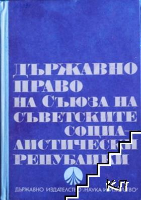 Държавно право на Съюза на съветските социалистически републики