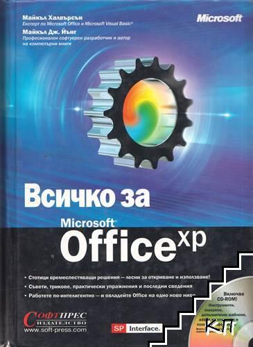 Всичко за Microsoft Office XP
