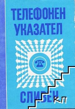 Телефонен указател: Сливен и селищата от Сливенски окръг с автоматични телефонни централи