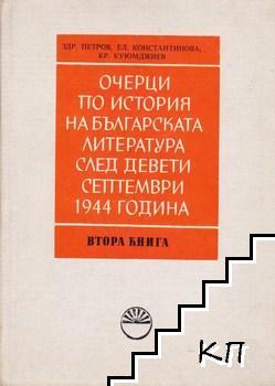 Очерци по история на българската литература след девети септември 1944 година. Книга 2: Поезия, повест и разказ