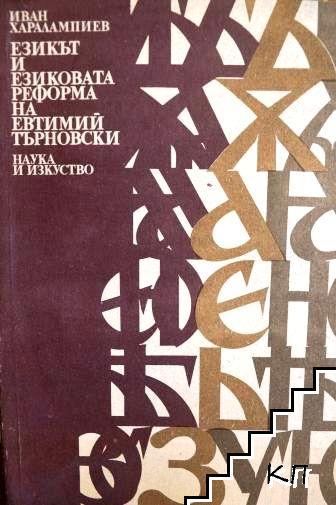 Езикът и езиковата реформа на Евтимий Търновски