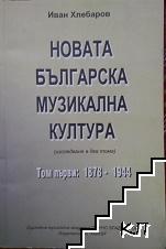 Новата българска музикална култура. Том 1: 1878-1944